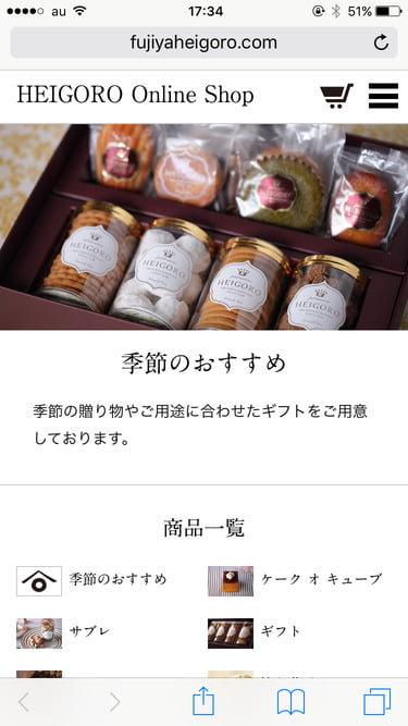 平五郎オンラインショップ TOP
