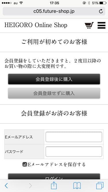 平五郎オンラインショップ 会員登録の画面