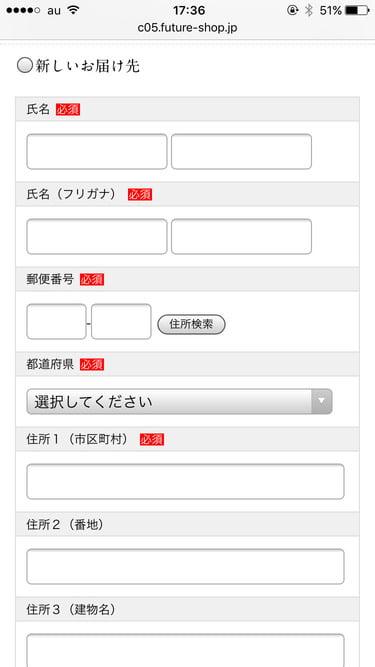 heigoro平五郎オンラインショップ お客様情報入力の画面