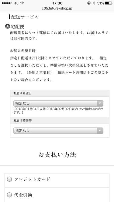 heigoro平五郎オンラインショップ お届け日設定の画面