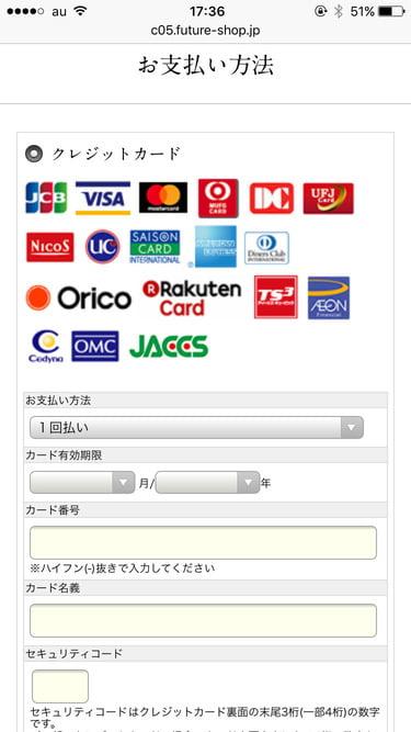 heigoro平五郎オンラインショップ クレジットカード情報入力の画面