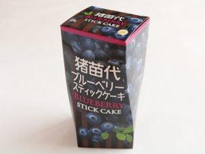 猪苗代ブルーベリースティックケーキの外装