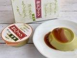 神戸プリン 抹茶 中身の写真
