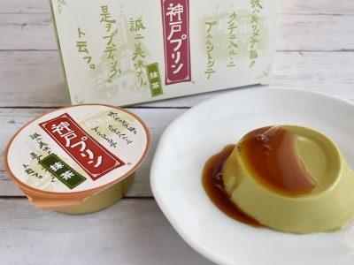神戸プリン 抹茶