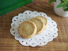 小岩井農場 大人のクッキー チーズ&バジル
