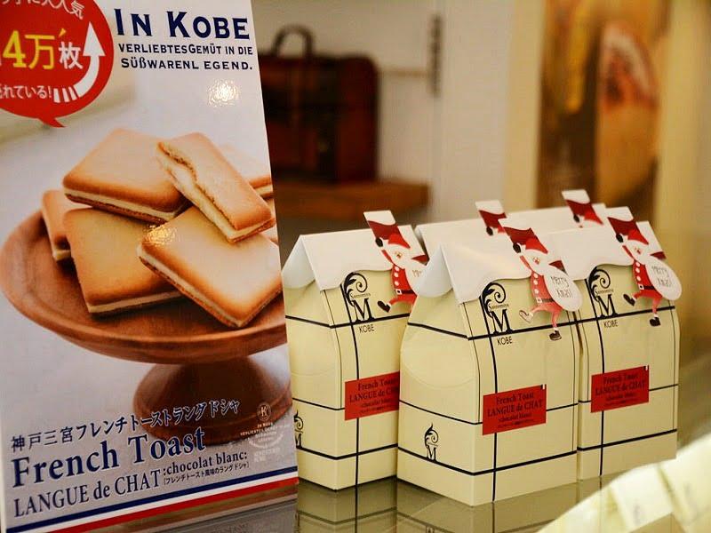 コンディトライ神戸フレンチトーストラングドシャクリスマスバージョン