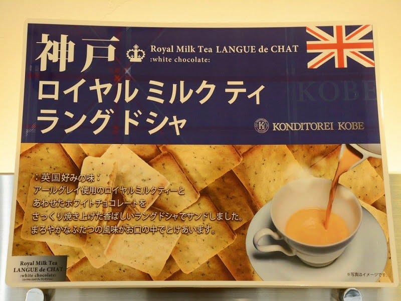 コンディトライ神戸ロイヤルミルクティラングドシャ店舗写真