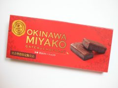 沖縄 宮古ガトーショコラ