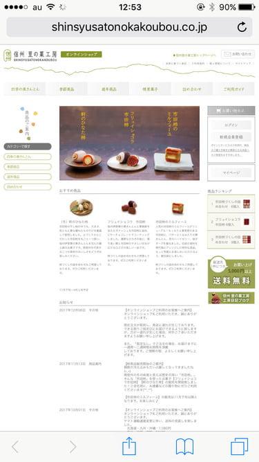 信州里の菓工房オンラインショップ TOP