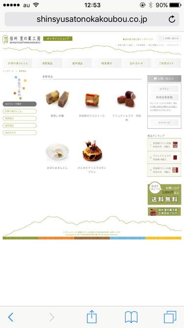 信州里の菓工房オンラインショップ カテゴリー別