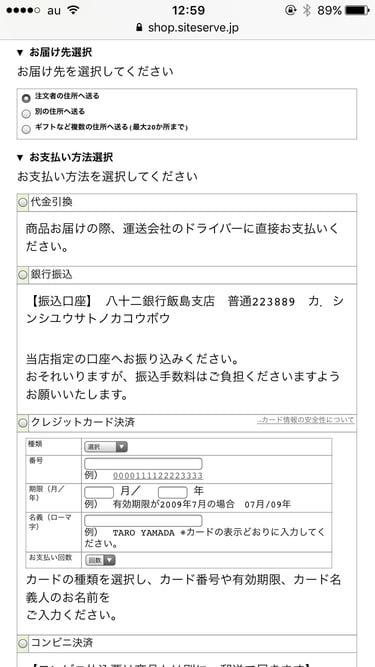 信州里の菓工房オンラインショップ 支払い方法選択画面