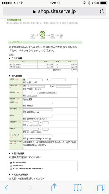 信州里の菓工房オンラインショップ 購入者情報の入力画面