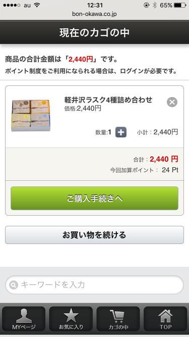 軽井沢チョコレートファクトリーオンラインショップ カゴの中身