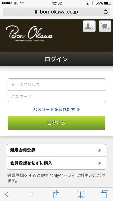 軽井沢チョコレートファクトリーオンラインショップ 会員登録