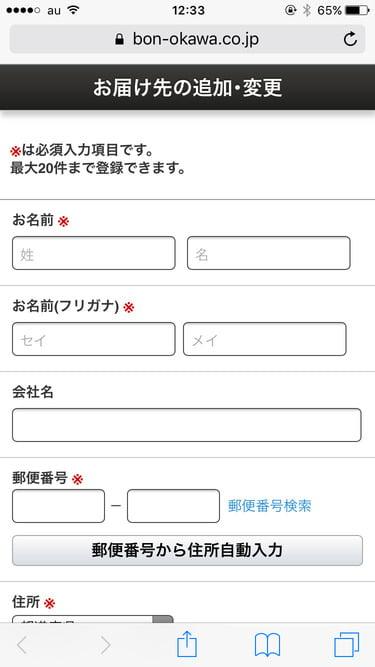 軽井沢チョコレートファクトリーオンラインショップ お届け先の指定