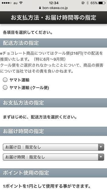 軽井沢チョコレートファクトリーオンラインショップ お支払い方法の設定