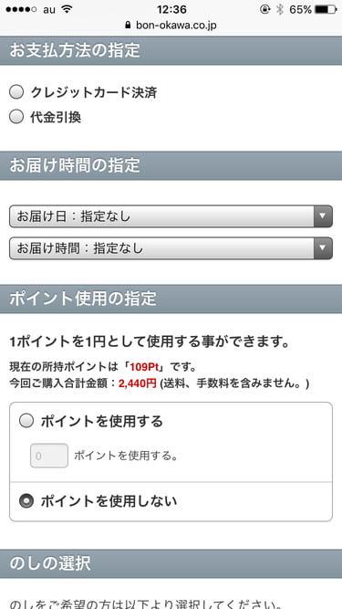 軽井沢チョコレートファクトリーオンラインショップ お支払い方法の設定02