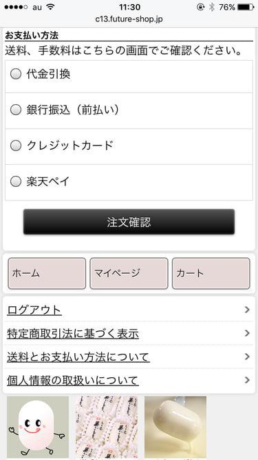 いと忠オンラインショップ 支払い方法選択