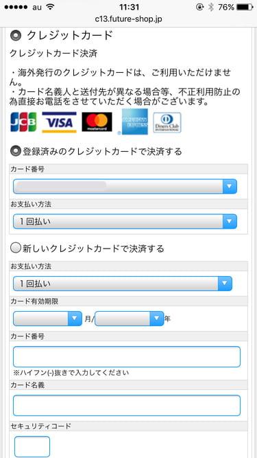 いと忠オンラインショップ クレジットカード情報入力