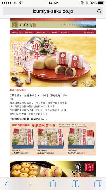 和泉屋菓子店オンラインショップ TOP