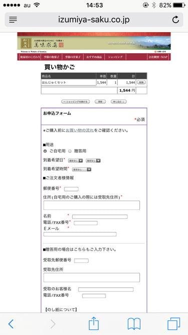 和泉屋菓子店オンラインショップ お申し込みフォーム