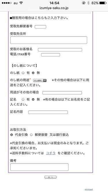 和泉屋菓子店オンラインショップ お取引方法