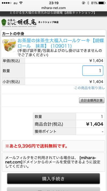 胡蝶庵オンラインショップ カートの中身
