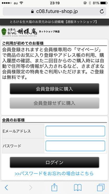 胡蝶庵オンラインショップ 会員登録