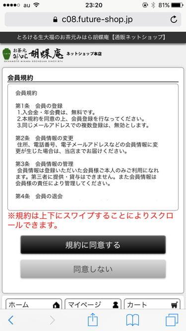 胡蝶庵オンラインショップ 規約ページ
