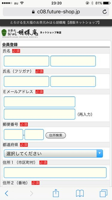 胡蝶庵オンラインショップ 会員登録ページ