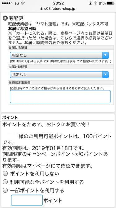 胡蝶庵オンラインショップ お届け日時設定