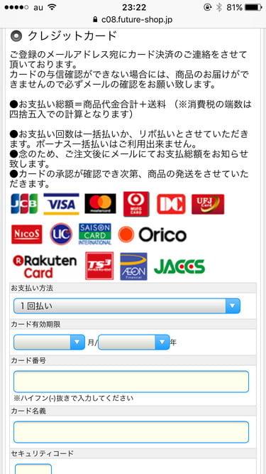 胡蝶庵オンラインショップ お支払い方法 クレジットカードの場合