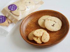 みずき園 山ぶどうサブレ・クッキー