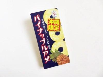 沖縄限定 パイナップルアメ