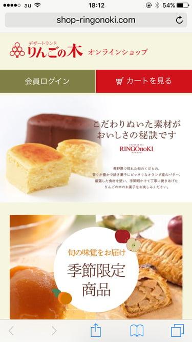りんごの木オンラインショップ TOP