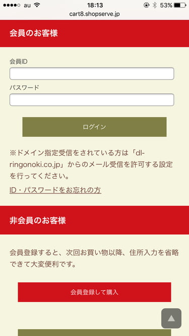 りんごの木オンラインショップ 会員登録画面