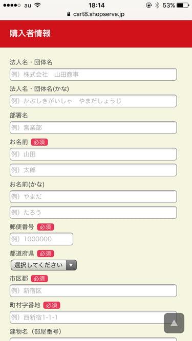 りんごの木オンラインショップ 利用者情報登録