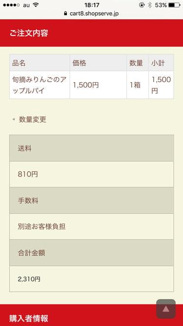 りんごの木オンラインショップ 注文確認画面