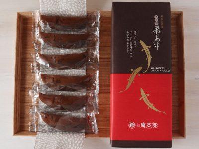 長良川銘菓チョコ飛あゆ