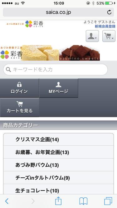 あづみ野菓子工房 彩香 オンラインショップTOPページ