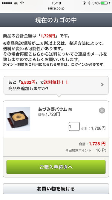 あづみ野菓子工房 彩香 オンラインショップ 買い物カゴ確認