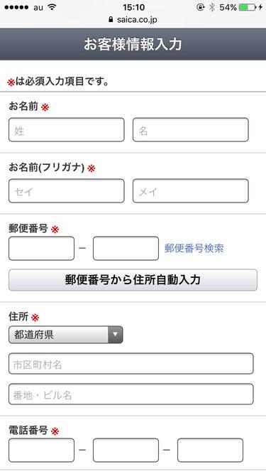 あづみ野菓子工房 彩香 オンラインショップ お客様情報入力