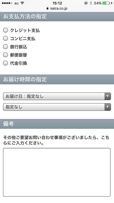 あづみ野菓子工房 彩香 オンラインショップ お客様情報確認
