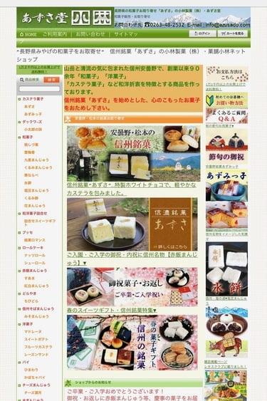 あずさ堂 オンラインショッピング TOPページ