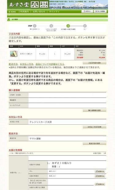あずさ堂 オンラインショッピング 注文確認ページ