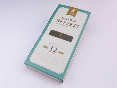 シェ・シバタ 名古屋バトンショコラ