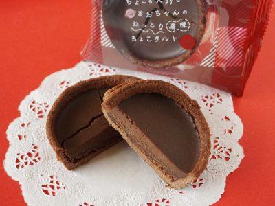 菓匠もりん でぶのもとチョコタルト(こでぶサイズ)