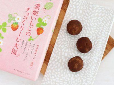 濃姫いちごのチョコくりーむ大福