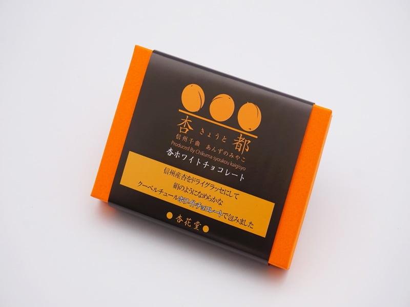杏花堂 杏ホワイトチョコレート 外装
