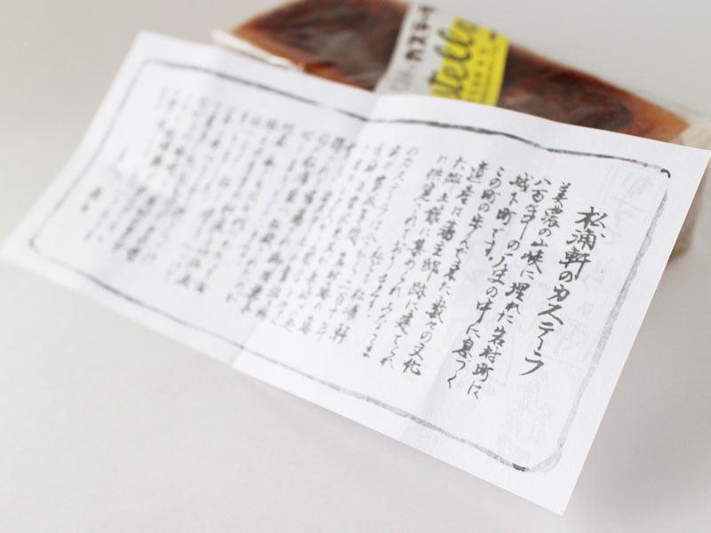 松浦軒カステーラの解説書写真